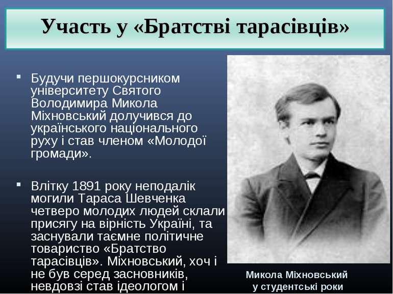Будучи першокурсником університету Святого Володимира Микола Міхновський долу...