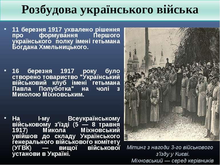 11 березня 1917 ухвалено рішення про формування Першого українського полку ім...