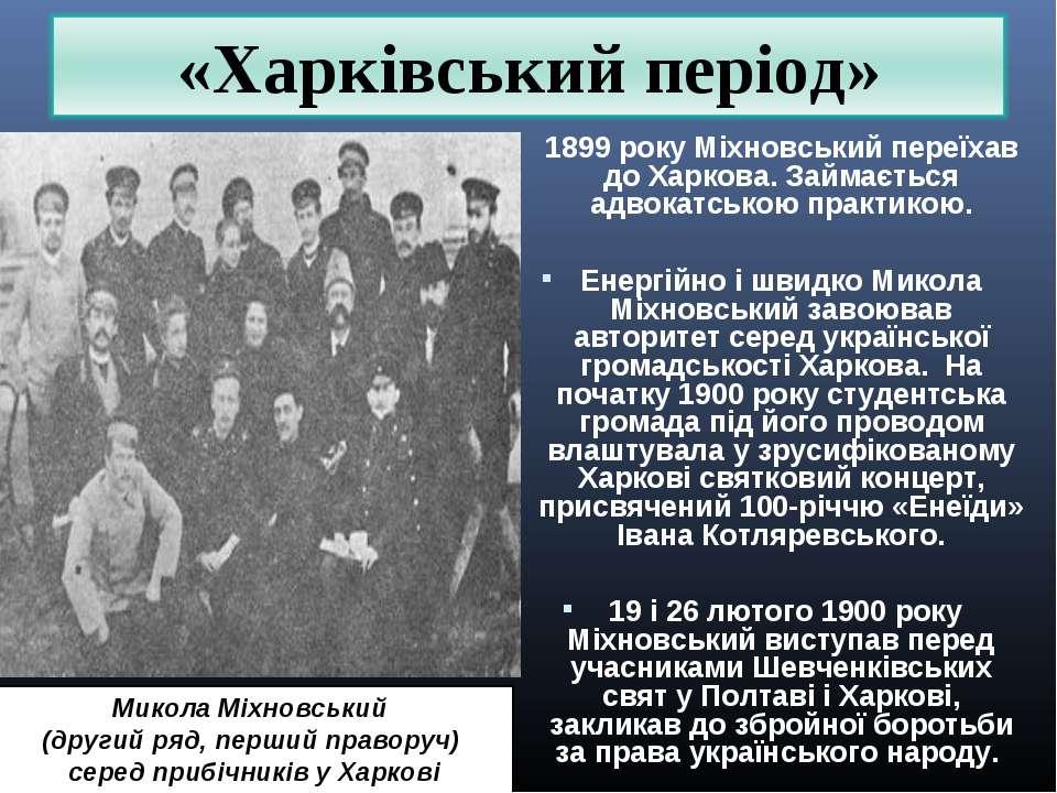 1899 року Міхновський переїхав до Харкова. Займається адвокатською практикою....