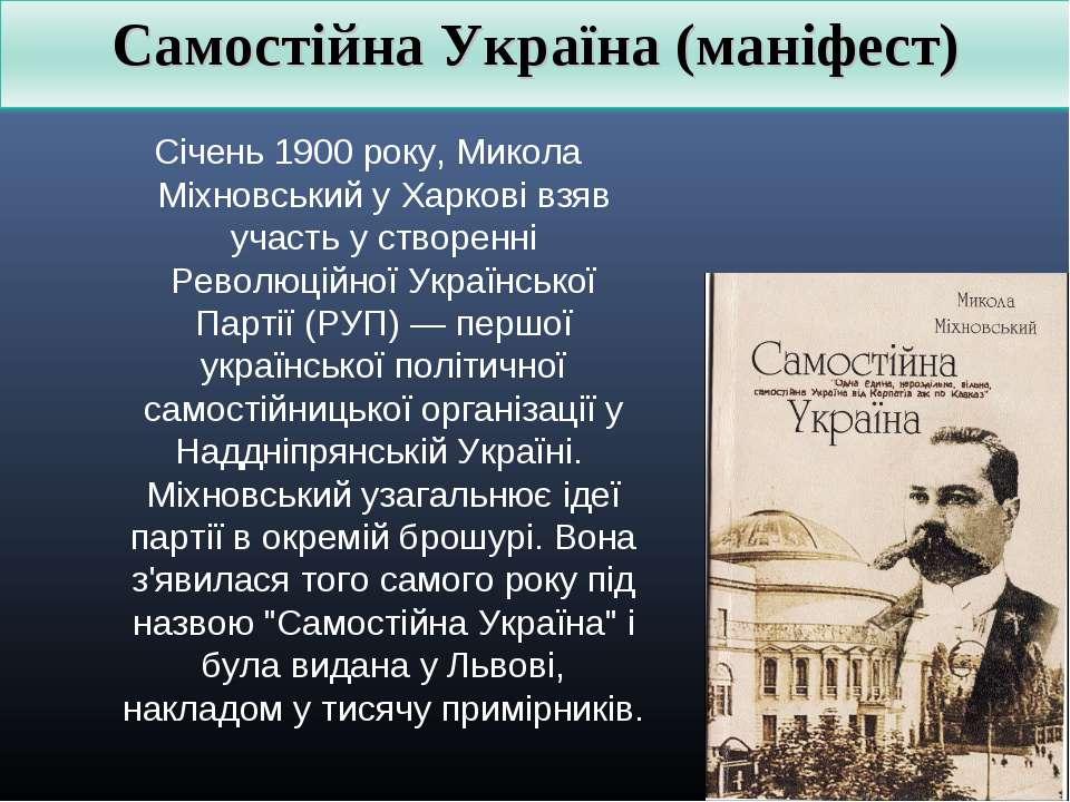Січень 1900 року, Микола Міхновський у Харкові взяв участь у створенні Револю...