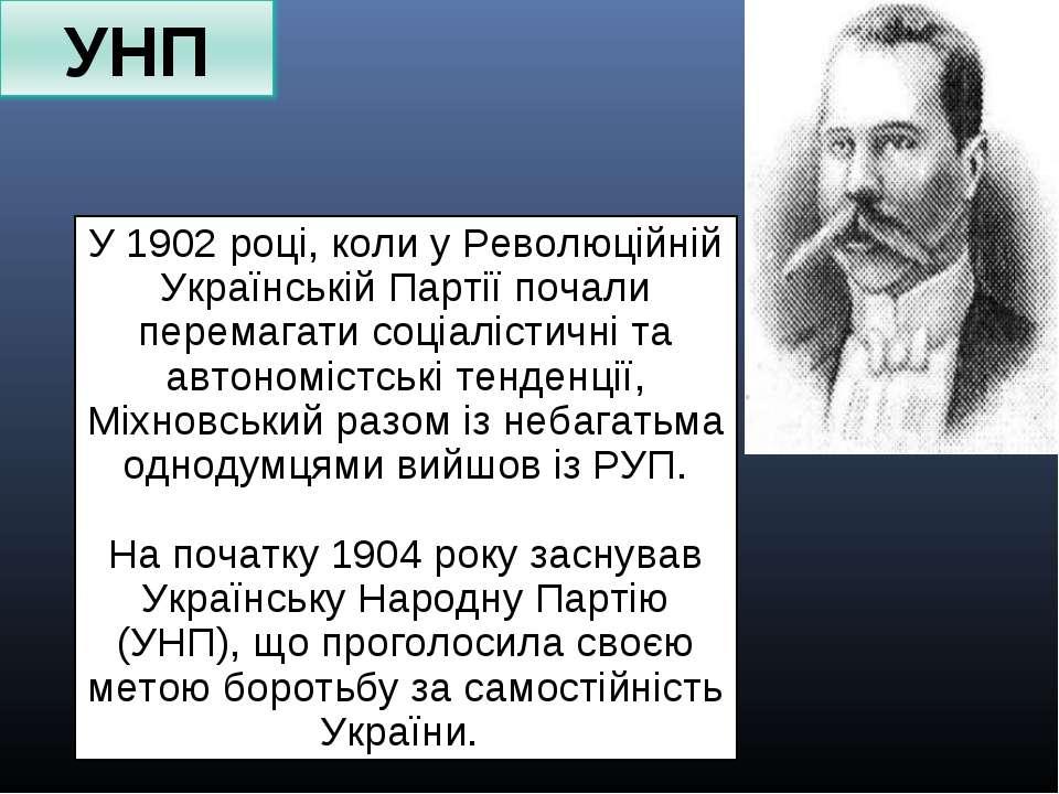 У 1902 році, коли у Революційній Українській Партії почали перемагати соціалі...