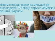 За рівнем свободи преси за минулий рік Україна поділяє 127 місце поруч із Зам...