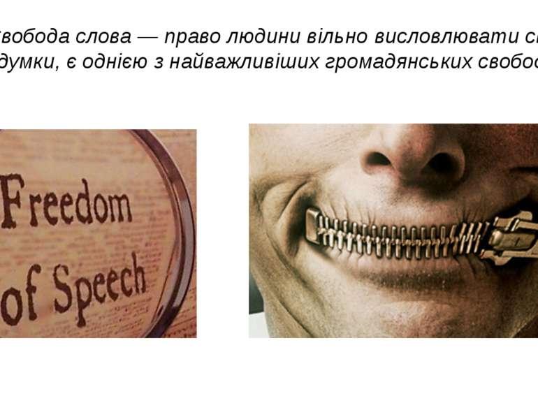 Свобода слова — право людини вільно висловлювати свої думки, є однією з найва...
