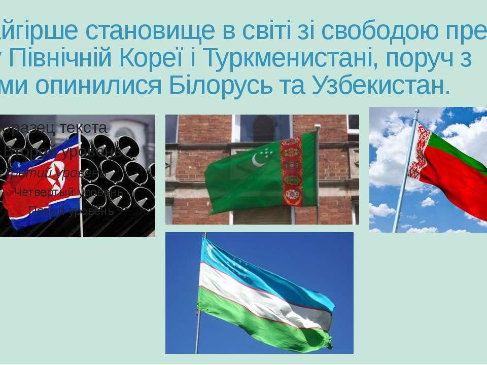Найгірше становище в світі зі свободою преси – у Північній Кореї і Туркменист...