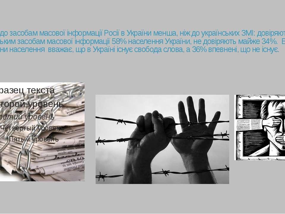 Довіра до засобам масової інформації Росії в України менша, ніж до українськи...