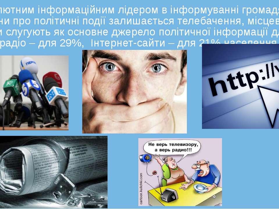 Абсолютним інформаційним лідером в інформуванні громадян України про політичн...