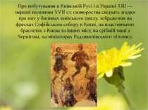 Про побутування в Київській Русі і в Україні XIII — першої половини XVII ст. ...