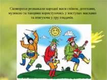 Скоморохи розважали народні маси співом, дотепами, музикою та танцями корист...
