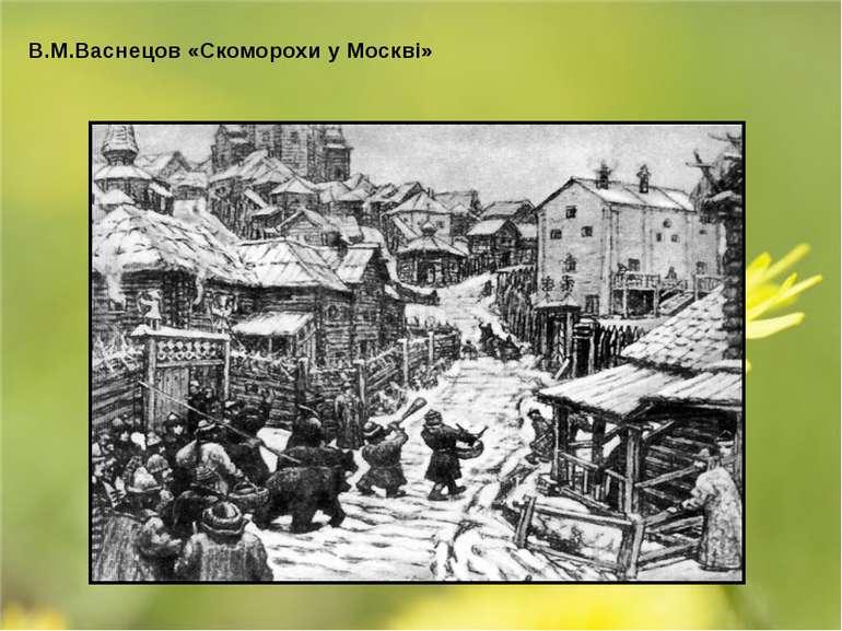 В.М.Васнецов «Скоморохи у Москві»