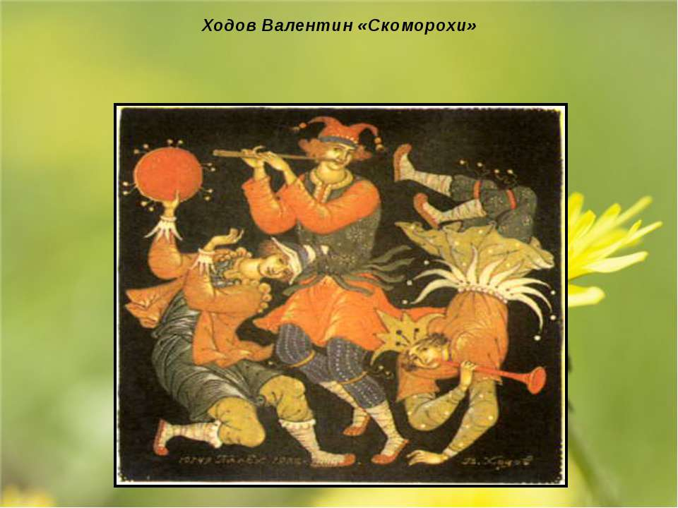 Ходов Валентин «Скоморохи»