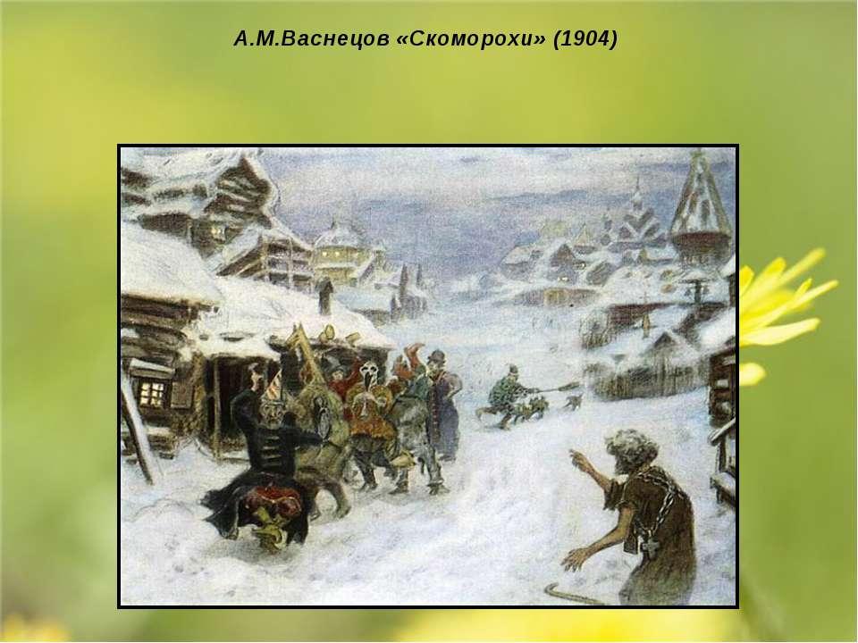 А.М.Васнецов «Скоморохи» (1904)