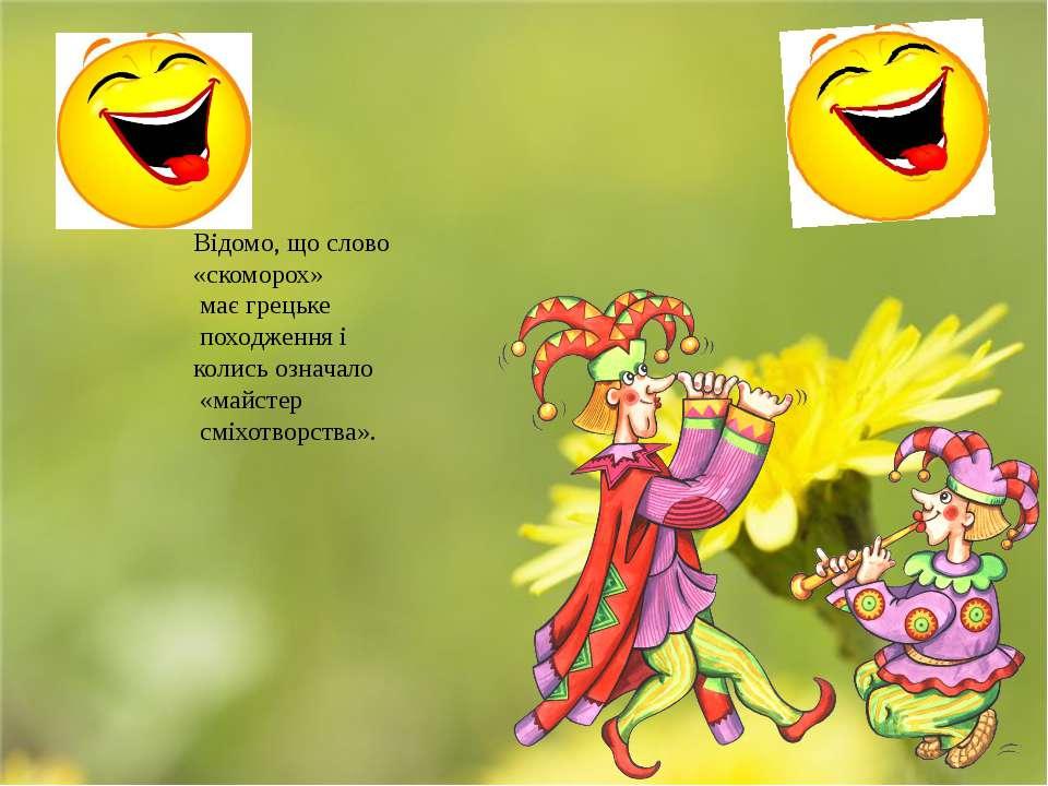 Відомо, що слово «скоморох» має грецьке походження і колись означало «майстер...