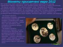 Монети присвячені евро 2012 НБУ випустив серію пам'ятних монет, присвячених ф...