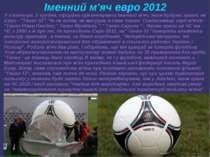 Іменний м'яч евро 2012 У п'ятницю, 2 грудня, офіційно презентували іменний м'...