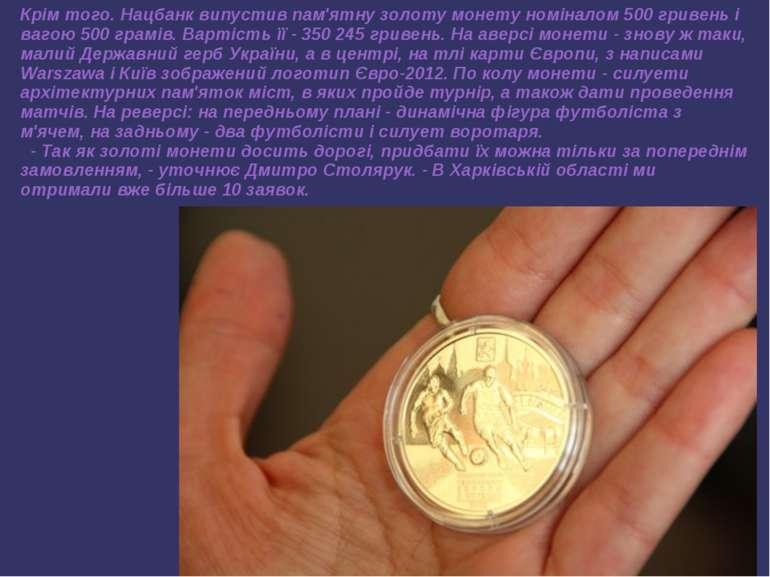 Крім того. Нацбанк випустив пам'ятну золоту монету номіналом 500 гривень і ва...