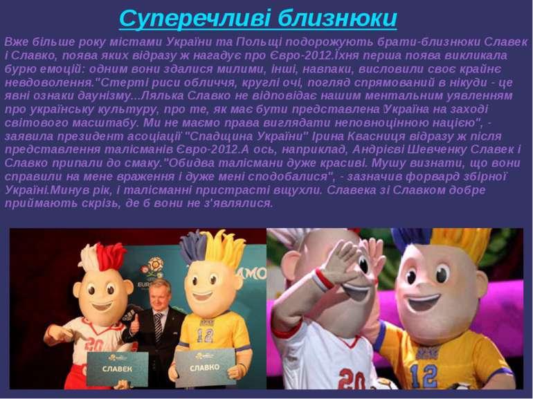 Вже більше року містами України та Польщі подорожують брати-близнюки Славек і...