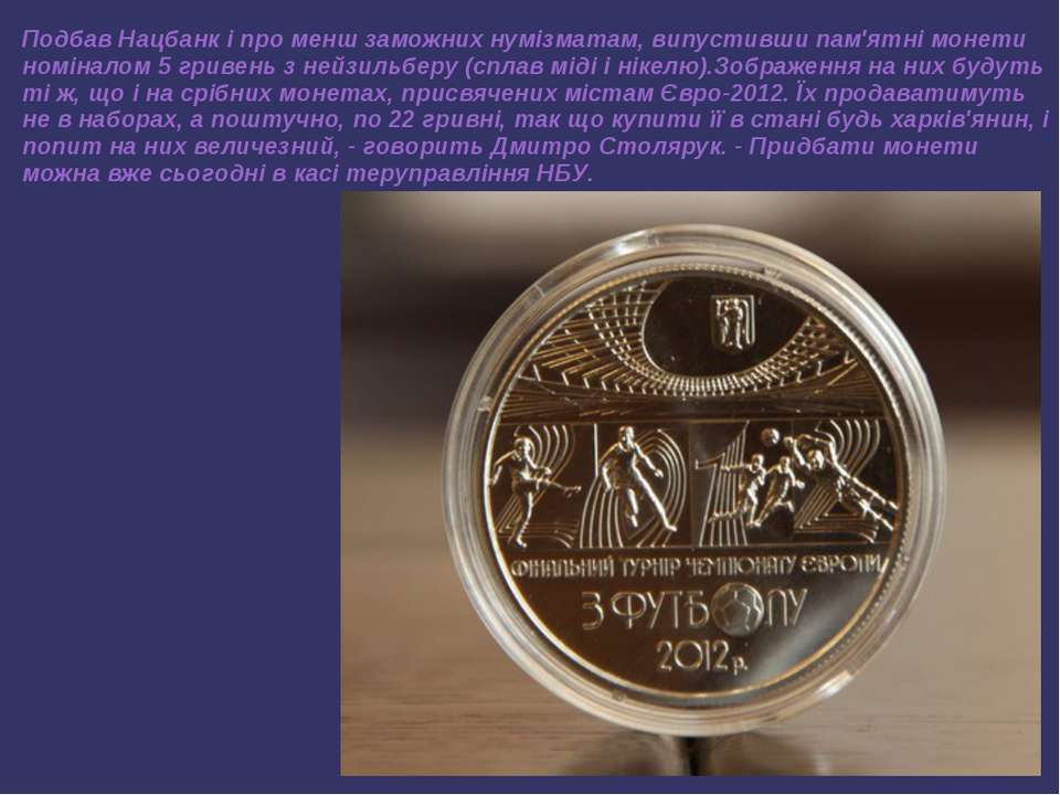 Подбав Нацбанк і про менш заможних нумізматам, випустивши пам'ятні монети ном...