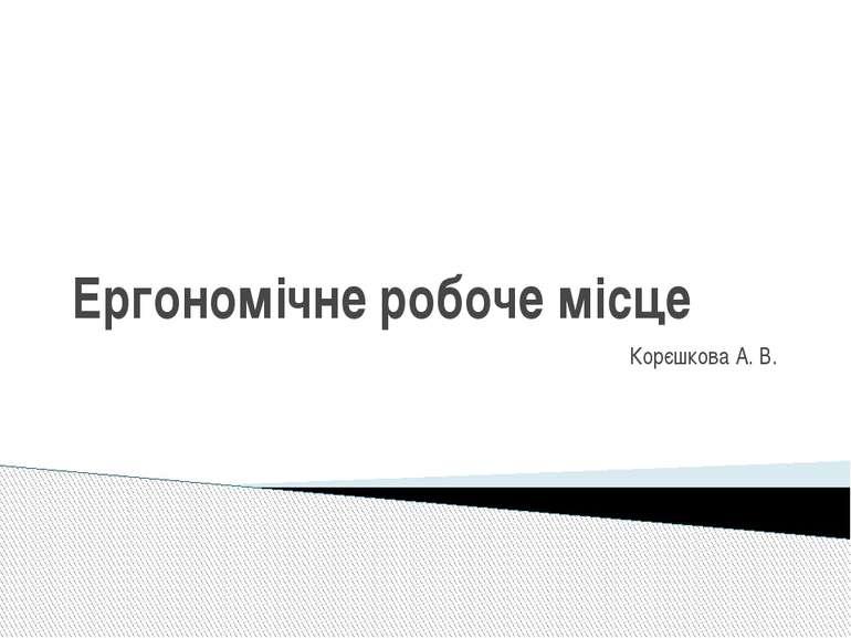 Ергономічне робоче місце Корєшкова А. В.