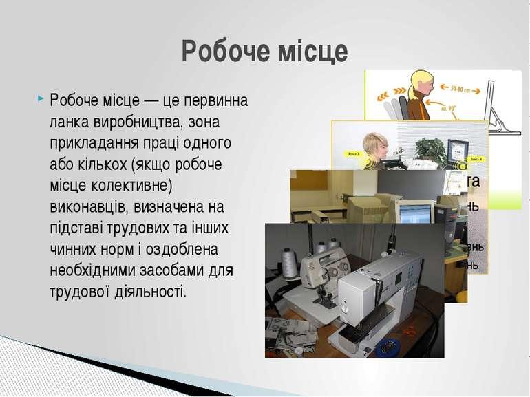 Робоче місце — це первинна ланка виробництва, зона прикладання праці одного а...