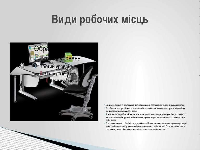 Залежно від рівня механізації праці виконавців розрізняють три види робочих м...
