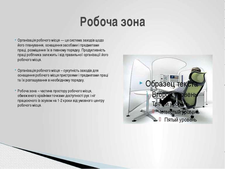 Організація робочого місця — це система заходів щодо його планування, оснащен...