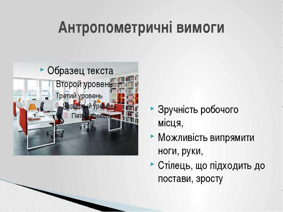 Зручність робочого місця, Можливість випрямити ноги, руки, Стілець, що підход...