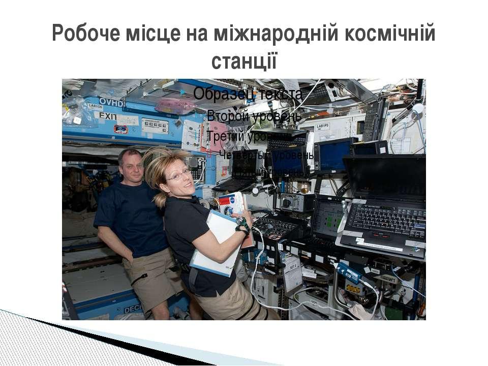 Робоче місце на міжнародній космічній станції