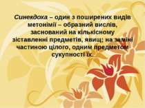 Синекдоха– один з поширених видів метонімії – образний вислів, заснований на...