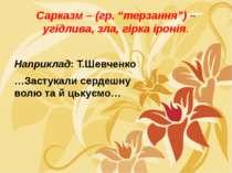 """Сарказм– (гр. """"терзання"""") – угідлива, зла, гірка іронія. Наприклад: Т.Шевчен..."""