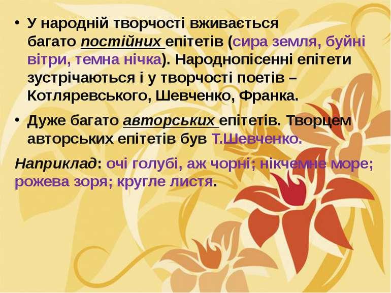 У народній творчості вживається багатопостійнихепітетів (сира земля, буйні ...