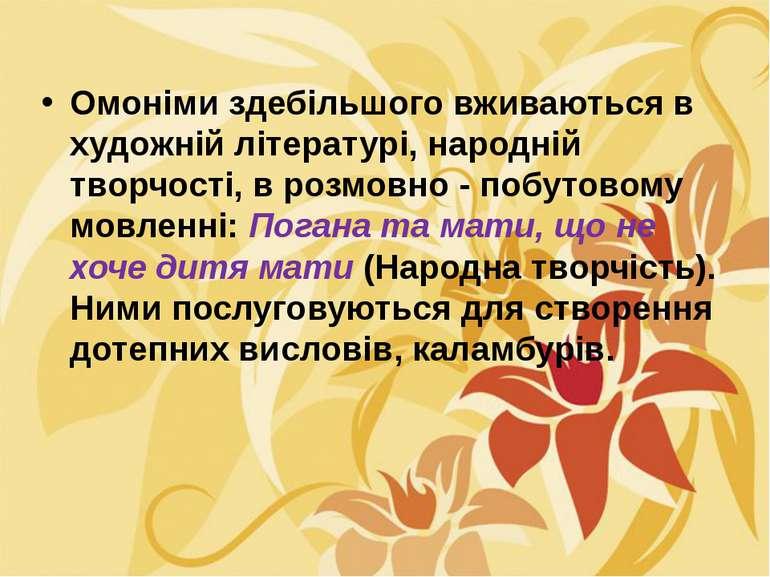 Омоніми здебільшого вживаються в художній літературі, народній творчості, в р...