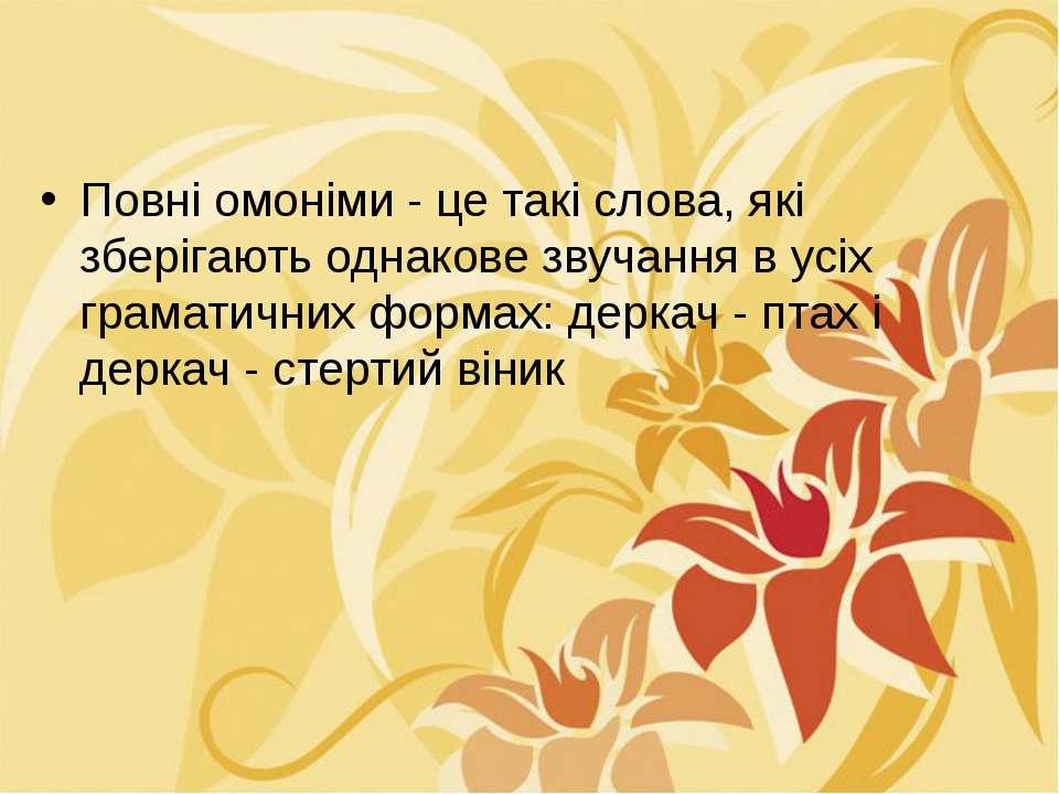 Повні омоніми - це такі слова, які зберігають однакове звучання в усіх грамат...