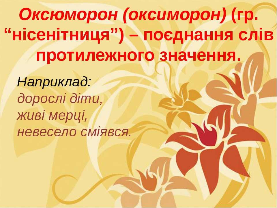 """Оксюморон (оксиморон)(гр. """"нісенітниця"""") – поєднання слів протилежного значе..."""