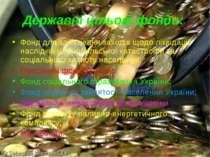Державні цільові фонди: Фонд для здійснення заходів щодо ліквідації наслідків...