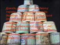Доходи Державного бюджету України – це частина доходів держави, яка використо...
