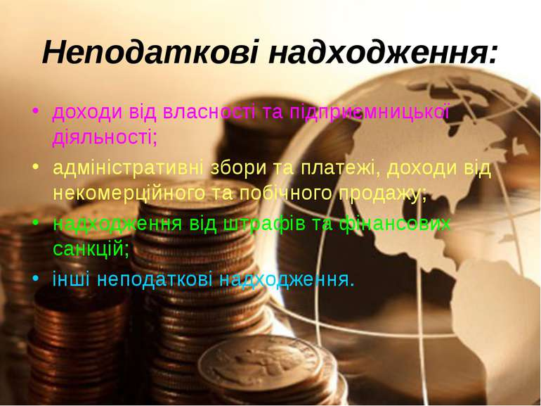 Неподаткові надходження: доходи від власності та підприємницької діяльності; ...
