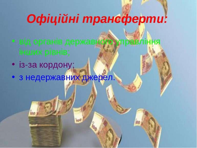 Офіційні трансферти: від органів державного управління інших рівнів; із-за ко...