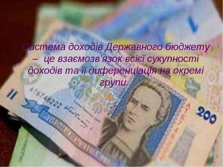 Система доходів Державного бюджету – це взаємозв'язок всієї сукупності доході...