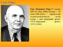 Гнат Юра Гнат Петрович Юра(27грудня 1887(8 січня1888),Федвар—18 січня...