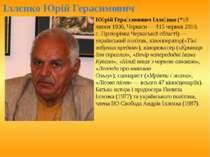 Ю рій Гера симович Іллє нко(*18 липня1936,Черкаси—†15 червня2010, с.Пр...