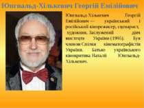 Юнгвальд-Хількевич Георгій Емілійович— український і російськийкінорежисер,...