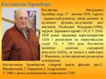 Костянтин Бромберг Костянтин Леонідович Бромберг(нар.17 жовтня1939,Харків...