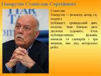 Станіслав Говорухін—режисер,актор,сценарист, публіцист, громадський діяч...