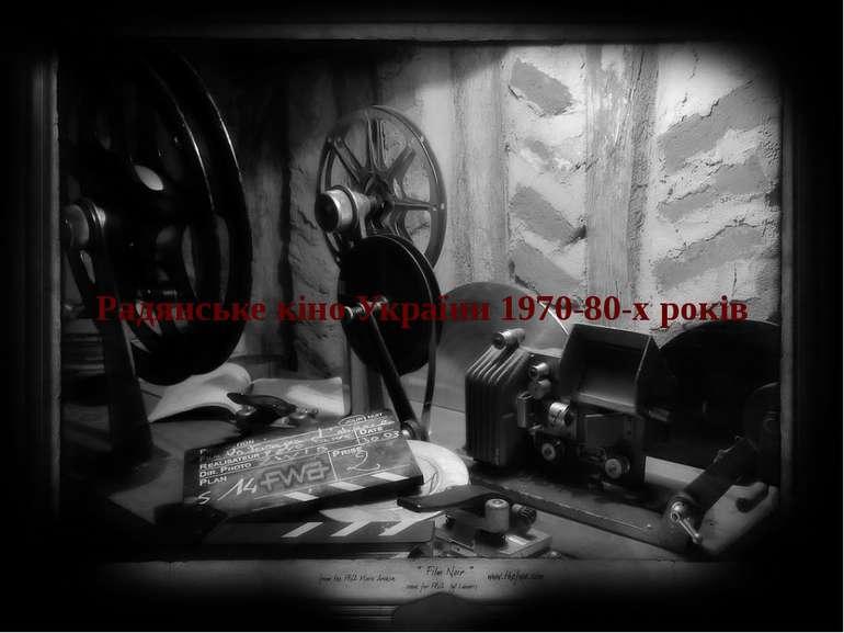 Радянське кіно України 1970-80-х років