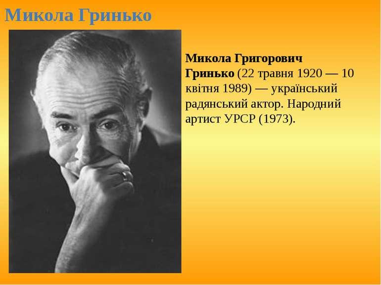 Микола Гринько Микола Григорович Гринько(22 травня1920—10 квітня1989)— ...