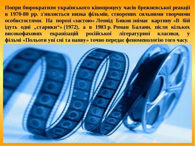 Попри бюрократизм українського кінопроцесу часів брежнєвської реакції в 1970-...