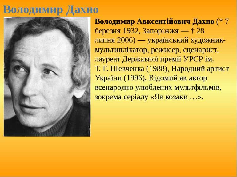 Володимир Дахно Володимир Авксентійович Дахно(*7 березня1932,Запоріжжя—...