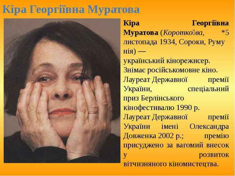 Кіра Георгіївна Муратова(Коротко ва, *5 листопада1934,Сороки,Румунія)— у...