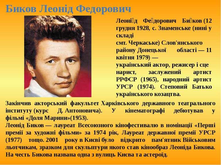 Леоні д Фе дорович Би ков(12 грудня1928, с. Знаменське (нині у складі смт....