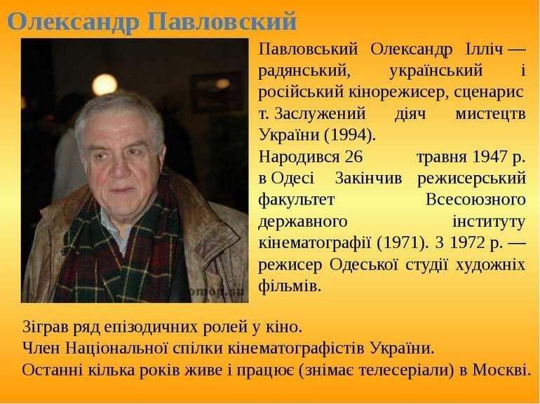 Олександр Павловский Павловський Олександр Ілліч— радянський, український і ...